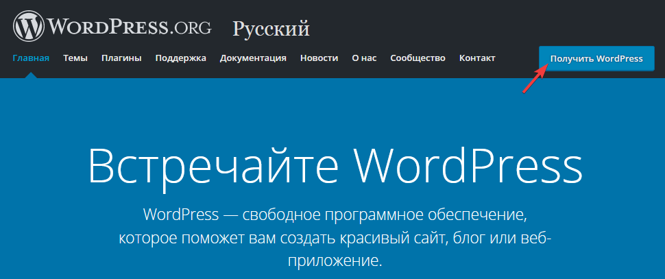 Загрузка WordPress